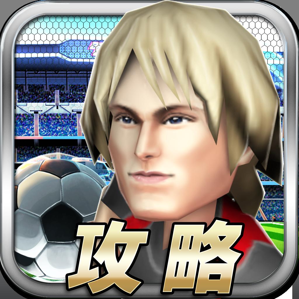 サッカー育成ゲーム バーコードフットボーラー攻略ガイド